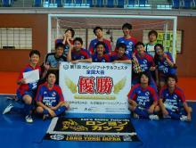 ロンヨンジャパンカップ 第1回カレッジフットサルフェスタ 全国大会
