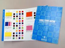 素材/カラーの見本帳