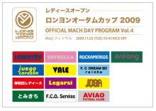 ロンヨンオータムカップ2009出場チーム決定!