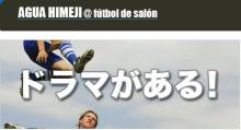 アグア姫路 フットボール・デ・サロンで初ロンヨンカップ!