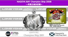 今年もやります!名古屋ベイのチャンピオンシップ