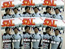 吉田輝vs岡崎慎司『SAL』