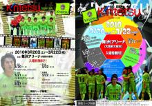 3月20日〜22日地域チャンピオンズリーグ