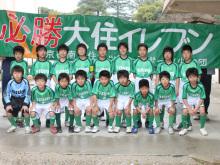 大住サッカースポーツ少年団