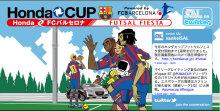 ホンダカップ『フットサルフェスタ』