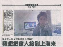 森田達也が中国の新聞で紹介されました!