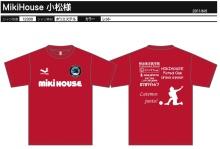 mikiHouse FC サポーターTシャツ