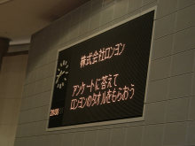 LONG YONG JAPAN-110613