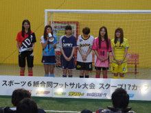 スポーツ6紙主催フットサル大会 スクープ!?cup