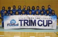 トリムカップ2012第4回全国女子選抜フットサル大会 関西予選