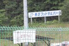 香芝フットサルパーク
