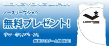 ロンヨン【サマーキャンペーン】